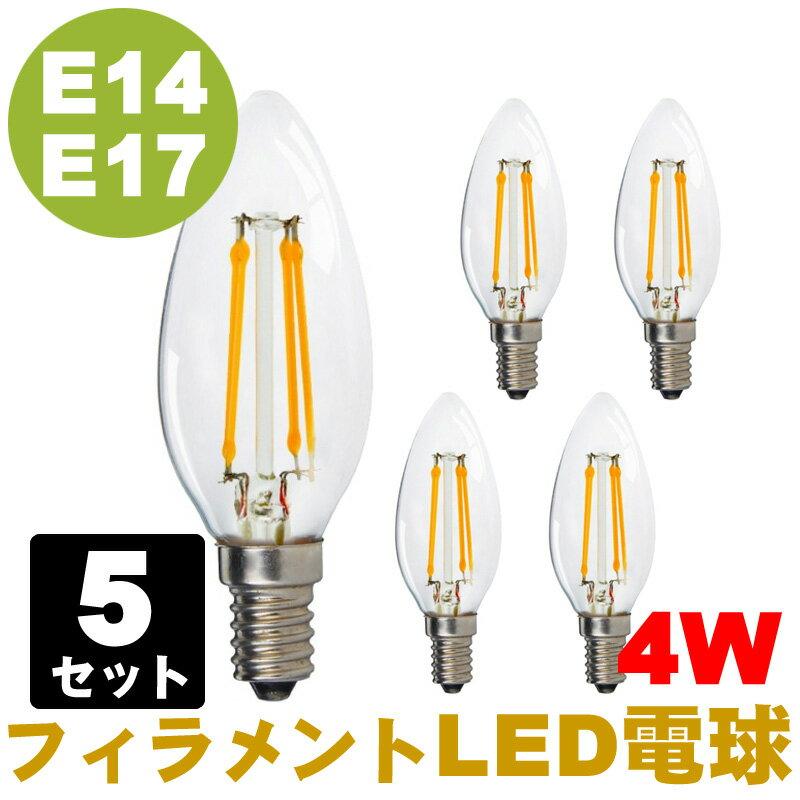 シャンデリア用 フィラメントLED電球 5本セット 4W 調光対応 E12/E14/E17