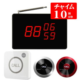 ワイヤレスチャイム 飲食店向け スタッフ呼び出しベル 送信ボタン10個付き  3番号同時表示 表示削除機能