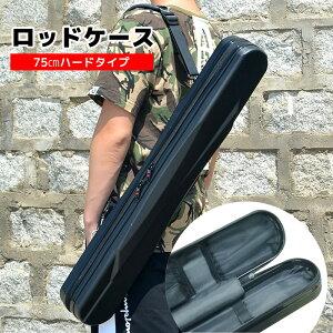 ロッドケース 75cm ハードケース 防水 ポータブル フィッシングバッグ 釣り竿 リール ロッド キャリー ケース フィッシングロッドなど収納可能