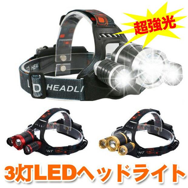 LED ヘッドライト ヘッドランプ 3ライト 充電式 キャンプ/釣りなど 6000lm