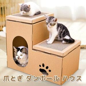 猫 爪とぎ段ボールハウス 双屋 キャットハウス 組み立て式