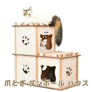 猫 爪とぎ 段ボールハウス 二階 キャットハウス 組み立て式