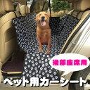 ペット用 カーシートカバー 後部座席 3WAY ポータブル ドライブシート