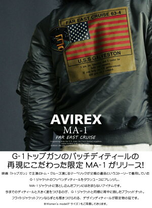 AVIREX公式通販 ファーイーストクルーズMA-1FAREASTCRUISEMA-1【送料無料】
