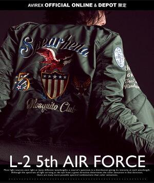 AVIREX公式通販オンライン/DEPT限定 アメリカ空軍の主要部隊太平洋空軍の傘下にあり、主に部隊管理を行う第5空軍(FifthAirForce)をグラフィックモチーフにした限定L-2ジャケットがリリースL-25thAIRFORCE【送料無料】