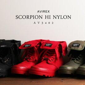 AVIREX 公式通販 | AV3402ロールスタイル、ブーツスタイルの2種類の履き方で表情を変えるAVIREX定番のミリタリーブーツ スコーピオン ハイ ナイロンSCORPION HI NYLON 23〜29cm