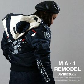 AVIREX 公式通販・オンライン/DEPOT限定 |ミリタリー感溢れるカーキカラーを携え、大人気アウター今年も登場!!エムエーワン リモデル/MA-1 REMODEL(アビレックス アヴィレックス)レディース 女性