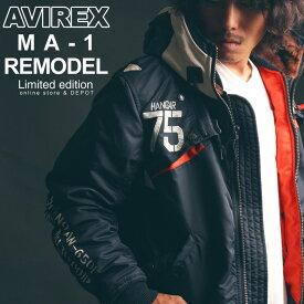 AVIREX 公式通販・オンライン/DEPOT限定 | エムエーワン リモデル/MA-1 REMODEL【送料無料】(アビレックス アヴィレックス)フライトジャケット ボンバージャケット 中綿 レザー フード 冬アウター