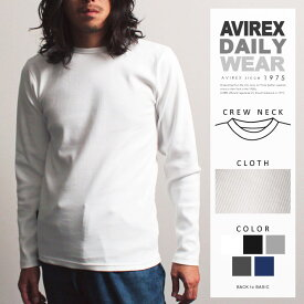AVIREX 公式通販・DAILY WEAR | 伸縮性 丈夫 デイリー クルーネック 無地 リブ 長袖 Tシャツ カットソーL/S CREW NECK T-SHIRT(アビレックス/アヴィレックス)(6153481/617395) 伸び縮み 長持ち インナー 肌着 ロンT 厚手