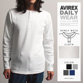 AVIREX 公式通販・DAILY WEAR | 伸縮性 丈夫 デイリー ヘンリーネック 無地 リブ 長袖 Tシャツ カットソーL/S HENLEY NECK T-SHIRT(アビレックス/アヴィレックス) 伸び縮み 長持ち インナー 肌着 ボタンTシャツ ロンT 厚手