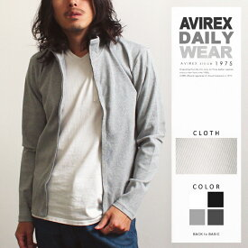 AVIREX 公式通販・DAILY WEAR | 伸縮性 丈夫 デイリー 無地 リブ スタンド ジャケットDAILY RIB L/S STAND(アビレックス/アヴィレックス)伸び縮み 長持ち 薄手 持ち運び 一重 重ね着