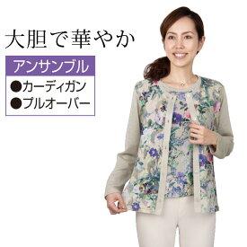 【レディースファッション】 プリント使いアンサンブル KN-215-80077 ▼ 春夏物 トップス 婦人服