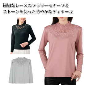 【レディースファッション】モチーフ使いプルオーバー TK2463-8313 ▼婦人服 レディース トップス