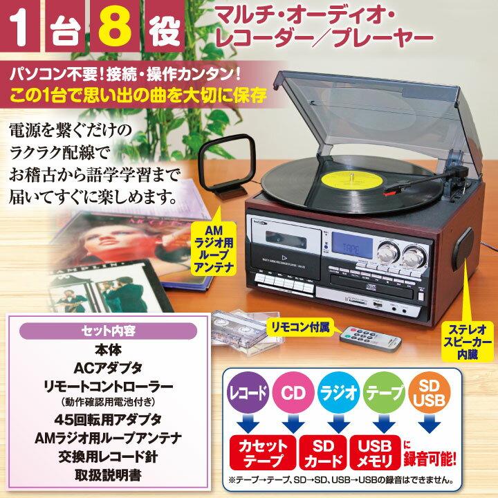 【オーディオ家電】マルチ・オーディオ・レコーダー/プレーヤー Z0792▼カセットテープ 再生 録音 レコード再生 CD再生 FM・AMラジオ SDカード USBメモリ 音声入出力