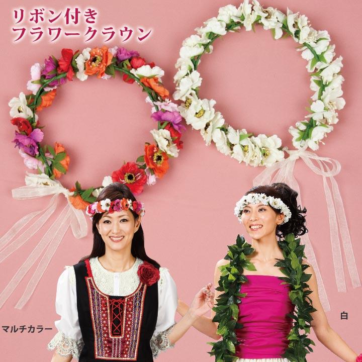 【ヘアアクセサリー】リボン付きフラワークラウン GD266-3064▼フラダンス フォークダンス ヘアアレンジ 花冠 フェス