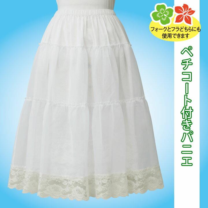 【フラダンス衣装】ペチコート付きパニエ 白 SK442-1-2741 ▼フラダンス フォークダンス 衣装 パニエ