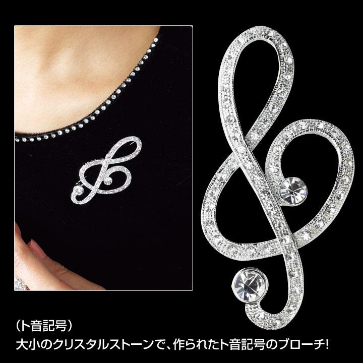 【アクセサリー】ブローチ(ト音記号)GD225,2906C▽音符 ステージ衣装