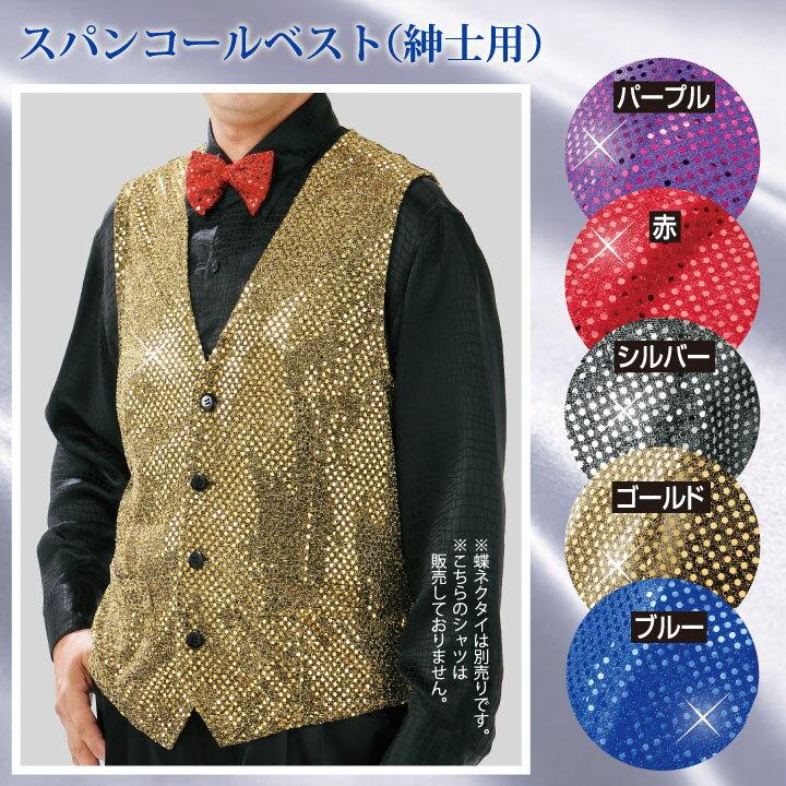 【ステージ衣装】スパンコールベスト紳士用 GMEJ001-2694▼ベスト メンズ 男性 紳士 カラオケ衣装 ステージ スパンコール 衣装 ダンス衣装