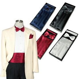 【メンズ小物】カマーバンド3点セット KS-GD040-3228▼紳士用 結婚式 パーティー フォーマル