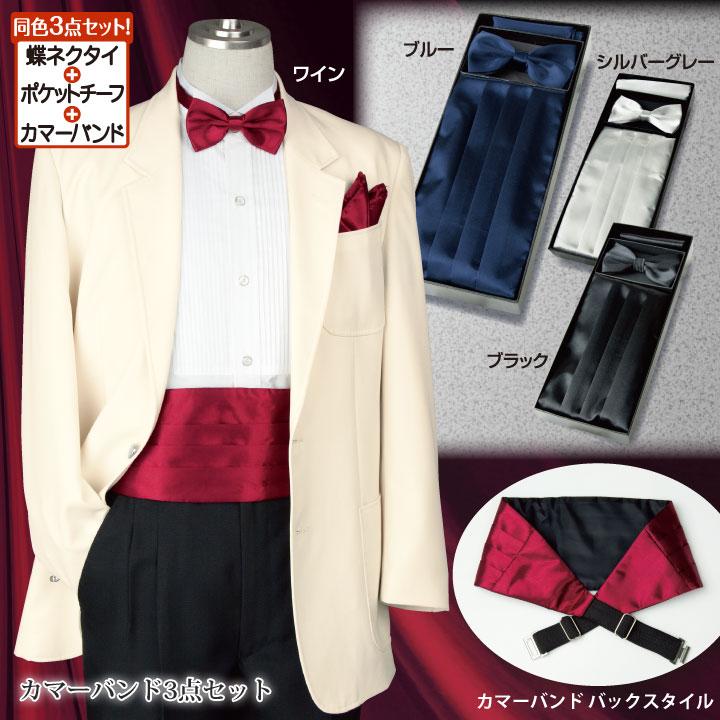 【スーツ小物】カマーバンド3点セット KS-GD040-3228▼結婚式 パーティー フォーマル