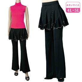 【ダンス衣装】エスカルゴスカート付きパンツ 黒 4L・5Lサイズ TK1349-1-2560 ▼美脚パンツ ヨガウェア レディース ミセス 40代 50代 60代 大きいサイズ
