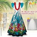 【フラダンス】オーガンジースリーブドレス OP369-1-3414 メレフラ ハワイアン フラドレス ブルー系 カヒコ タヒチアン