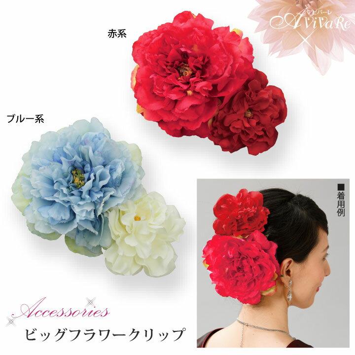【ヘアアクセサリー】ビッグフラワークリップ KS,GD063,3450▽大きめ 花 フラワー