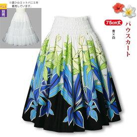 【フラダンス衣装】パウスカート 青×白 SK444-7-3416 ▼フラ ハワイアン ロングスカート