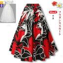 【フラダンス衣装】フラダンススカート 赤×黒 SK508-3417 ▼フラ衣装 ハワイアン ロングスカート
