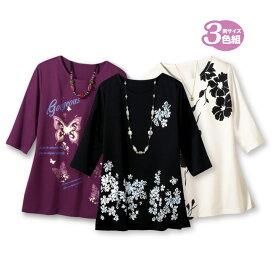 【レディースファッション】7分袖プリントTシャツ3枚組 ST1977-1-8853 ▼婦人服 レディース カットソー