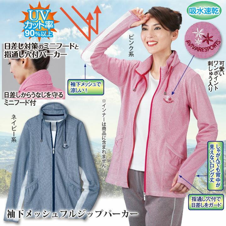 【レディースファッション】袖下メッシュフルジップパーカー TK3030-8895▼ミセストップス 春夏アウター UV
