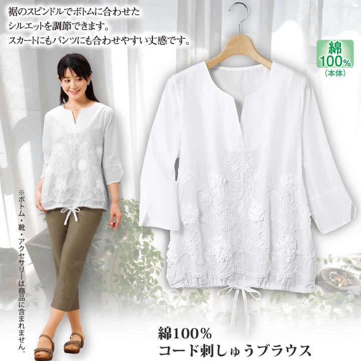 【レディースファッション】綿100%コード刺しゅうブラウス TSS1977-2-8918 ▼7分袖 裾ひも 白 春夏