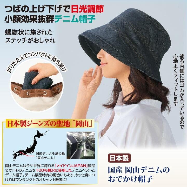 【レディースファッション】国産 岡山デニムのおでかけ帽子 Z0775▼帽子 ハット デニム UV対策 折りたたみ つば広 レディース