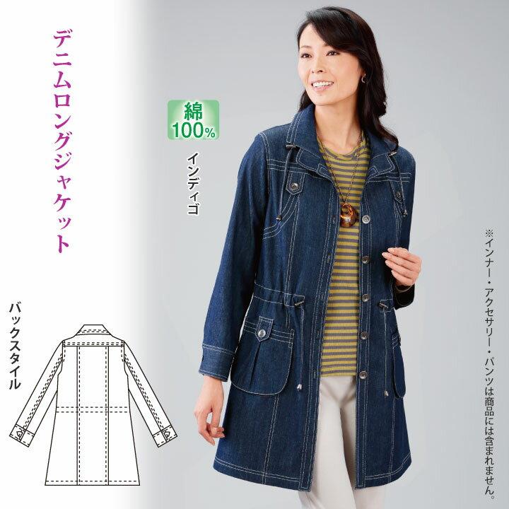 【レディースファッション】デニムロングジャケット JK918-17-80027▼春秋 カジュアル 大人デニム 薄手ジャケット