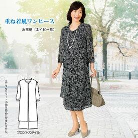 【レディースファッション】重ね着風ワンピース OP229-5-80033▼ミセス 婦人服 夏物 春物