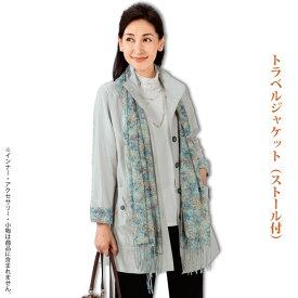 【レディースファッション】トラベルジャケット(ストール付)ST2111-1-80044▼アウター ジャケット 婦人服 ミセス