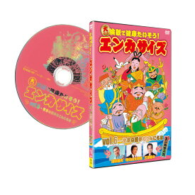 【エンカサイズ】エンカサイズ DVD vol.6 世界の国からこんにちは Z0839▼筋トレ 演歌 ダンス エクササイズ