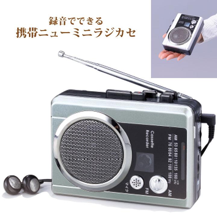 【オーディオ機器】録音できる携帯ニューミニラジカセ Z0854▼AM FM カセットテープ 録音 再生 カラオケ練習 コンパクトサイズ イヤホン付属 簡単操作 オートリバース