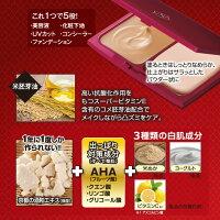 【AVIVARE】蔵元の雫クリームファンデーション