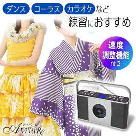 【オーディオ家電】速聴き/遅聴きCDラジオ Manavy(マナヴィ)Z1218▼おけいこ レッスン 速度調節 クマザキエイム
