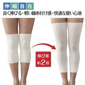 【健康サポート】シルク混のび楽マルチサポーター(ひざ用2枚組) Z1536 ▼ サポーター 膝 ソフト