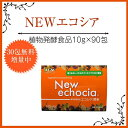 NEW エコシア 10g×90包 酵素ダイエットサプリ(旧名:クシ酵素)からリニュアル! マクロビ 酵素 「エコシア」 ダイエ…