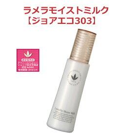 ラメラモイストミルク 【ジョアエコ303】