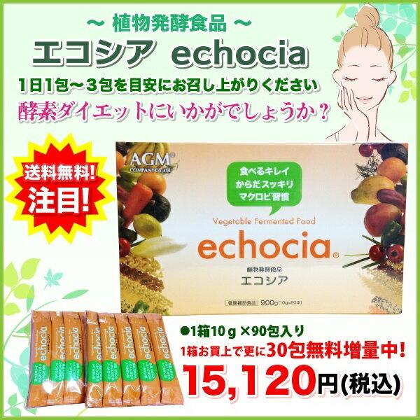 エコシア酵素「 echocia 」マクロビ酵素「エコシア」ダイエットにどうぞ!今なら10g×90包 お買上で更に30包 プレゼント(5,246円相当)1日に1〜3包を目安にお召し上がりください。