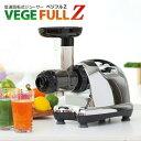 野菜・果物の栄養をまるごと生絞り!低速回転式ジューサー