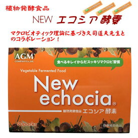 NEW エコシア 酵素 「 echocia 」 まくろび 酵素 「エコシア」 ダイエット にどうぞ!今なら10g×90包 お買上で更に30包 プレゼント(5,940円相当)1日に1〜3包を目安にお召し上がりください。