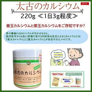 太古のカルシウム PLUS(プラス) ソマチット 粉末 220g入り 今、大注目「善玉カルシウム」100%の商品です。健康維持に≪1日3g程度≫