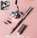 Rocketeerset300