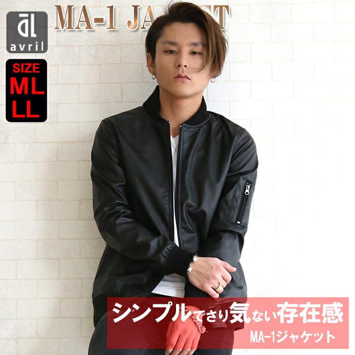 MA-1 MA-1ジャケット メンズ ミリタリー フライト ミリタリージャケット メンズ MA-1 MA-1ジャケット レザー 着こなし MA1 ブルゾン タイト 黒 ブラック ネイビー 大きいサイズ お中元 夏コーデ用クーポン配布中 2018