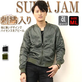 スカジャン メンズ 刺繍 送料無料 サテン シャカシャカ ジャケット ブルゾン カジュアル ブランド アウター メンズファッション 三代目系 韓国系 ストリート MA-1 ホワイトデー 福袋 半額クーポンも配布